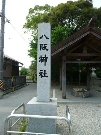 赤堀八阪神社01.JPG