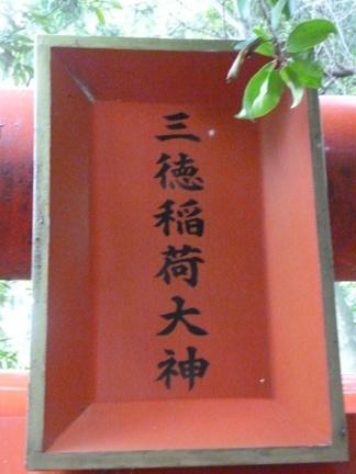 赤堀八阪神社15.JPG
