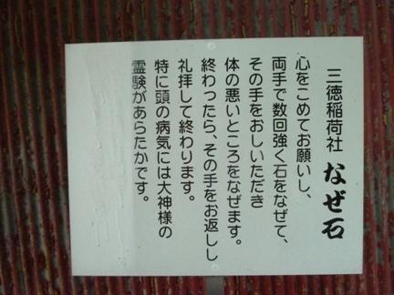 赤堀八阪神社19.JPG