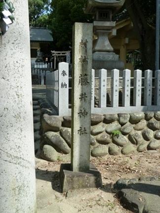 追分藤井神社02.JPG