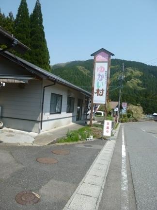 道の駅 うすずみ桜の里・ねお26.JPG