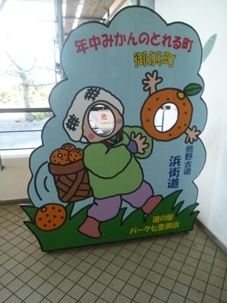 道の駅 パーク七里御浜05.JPG