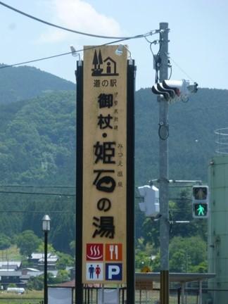 道の駅 伊勢本街道 御杖01.JPG