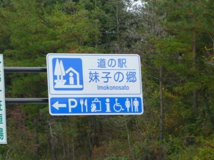 道の駅 妹子の郷03.JPG