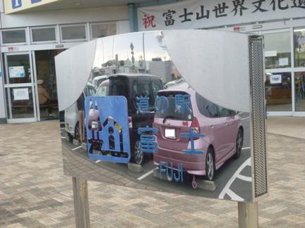 道の駅 富士04.JPG