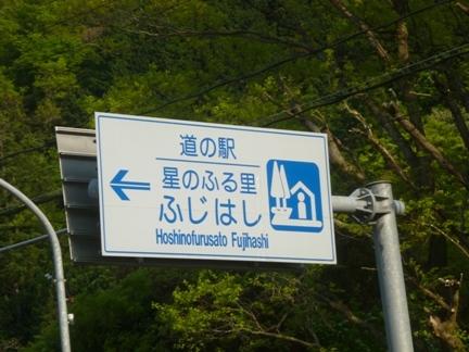 道の駅 星のふる里 ふじはし41.JPG