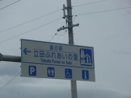 道の駅 立田ふれあいの里04.JPG