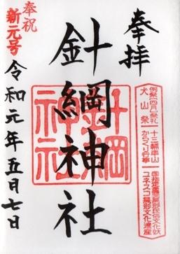 針綱神社 御朱印 奉祝新元号.jpg