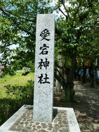 鈴鹿愛宕神社13.JPG
