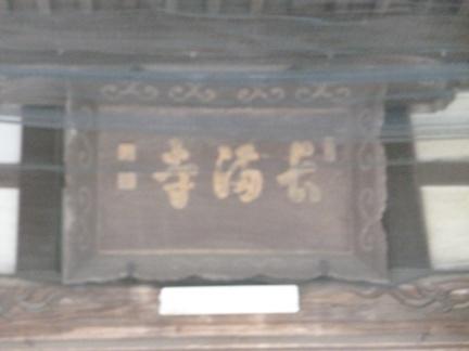 長満寺08.JPG