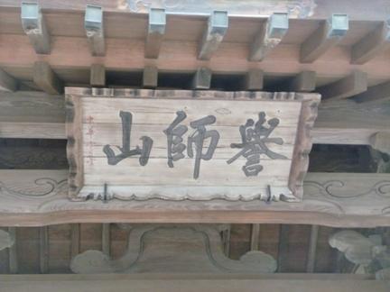 長満寺18.JPG