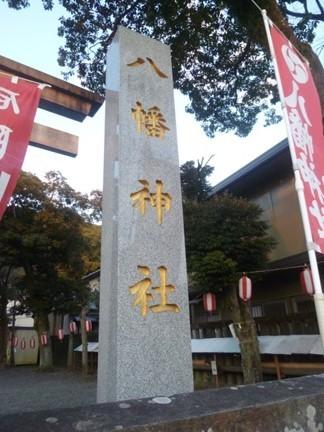 静岡八幡神社01.JPG