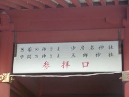 静岡浅間神社23.JPG