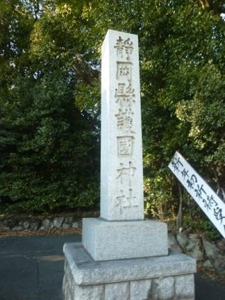 静岡縣護国神社43.JPG