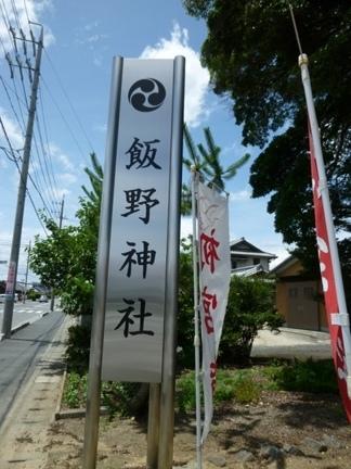 飯野神社01.JPG