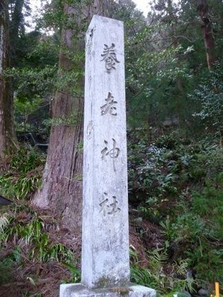 養老神社35.JPG