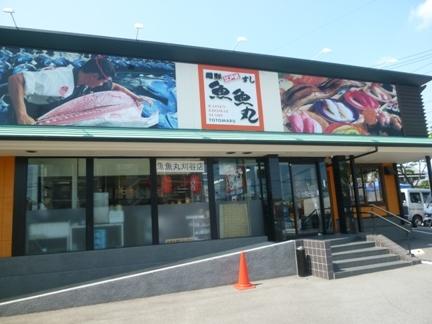 魚魚丸 刈谷店39.JPG