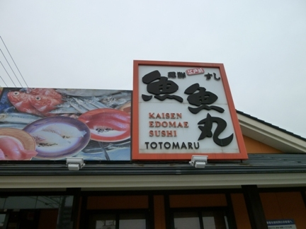魚魚丸 大府店01.JPG