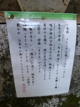 鳴谷神社11.JPG