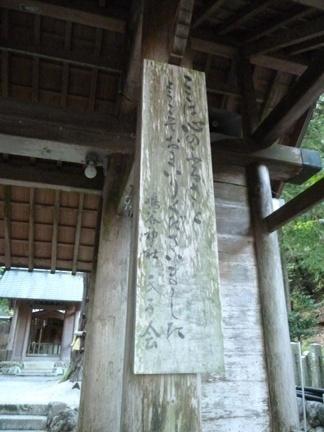 鳴谷神社24.JPG