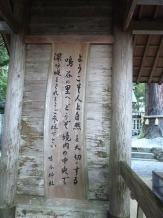 鳴谷神社25.JPG