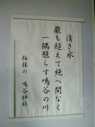 鳴谷神社35.JPG