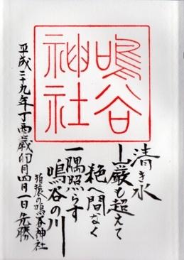 鳴谷神社 御朱印.jpg
