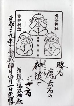 鳴谷神社 御朱印 三猿.jpg