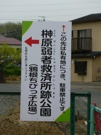 鴉根史跡公園37.JPG