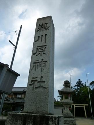 鵜川原神社01.JPG