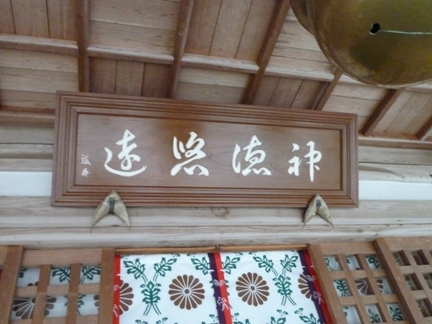 鵜川原神社22.JPG
