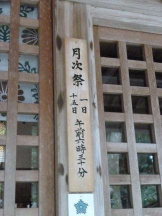 鵜川原神社23.JPG