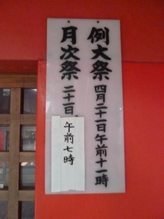 鵜川原神社28.JPG