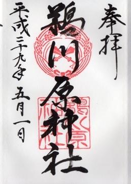 鵜川原神社 御朱印.jpg