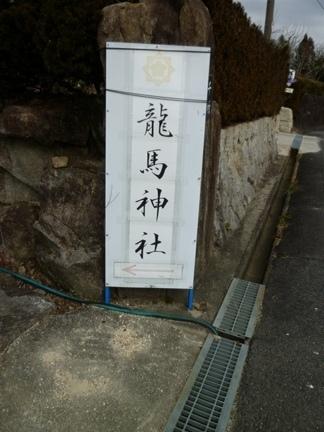 龍馬神社01.JPG