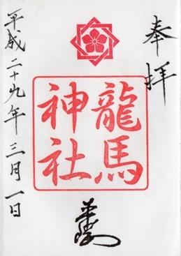 龍馬神社 御朱印.jpg