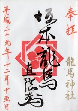 龍馬神社 御朱印 月次祭限定.jpg