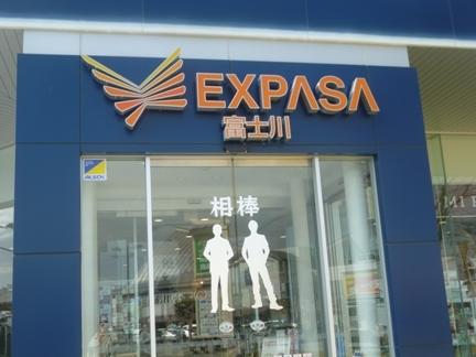 EXPASA富士川上り06.JPG
